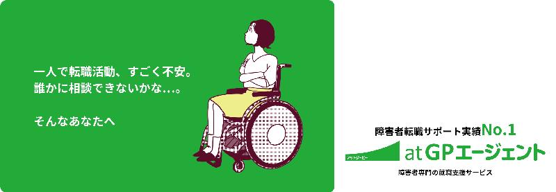 atGP(アットジーピー)は障害者専門就職転職サービスの職種