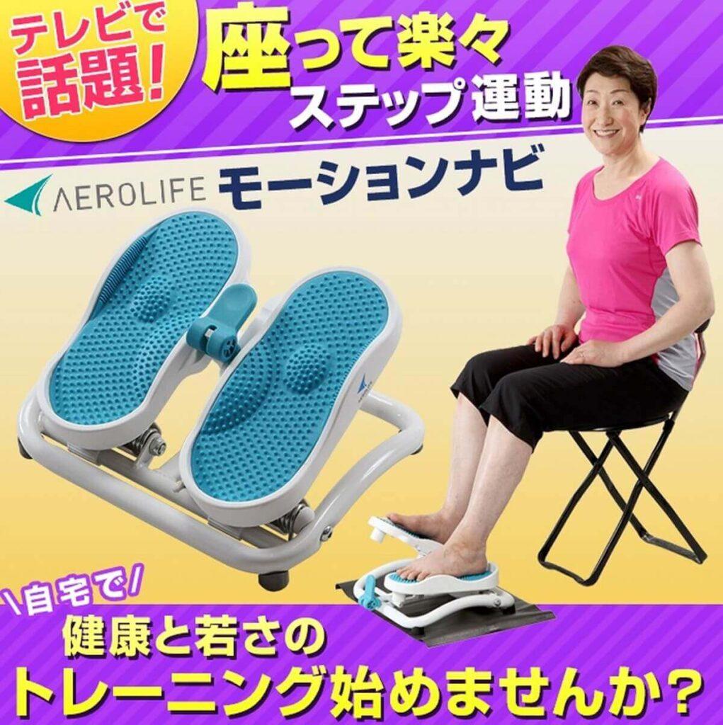 低負荷の足踏み運動器