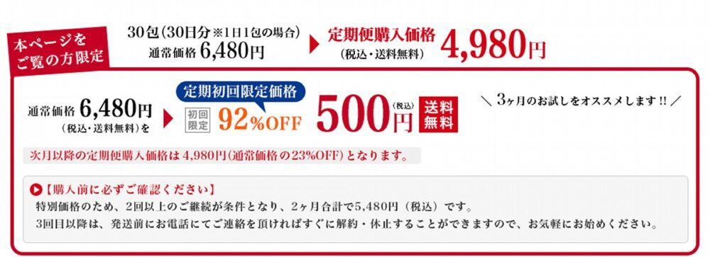 佐藤製薬EPA&DHA価格
