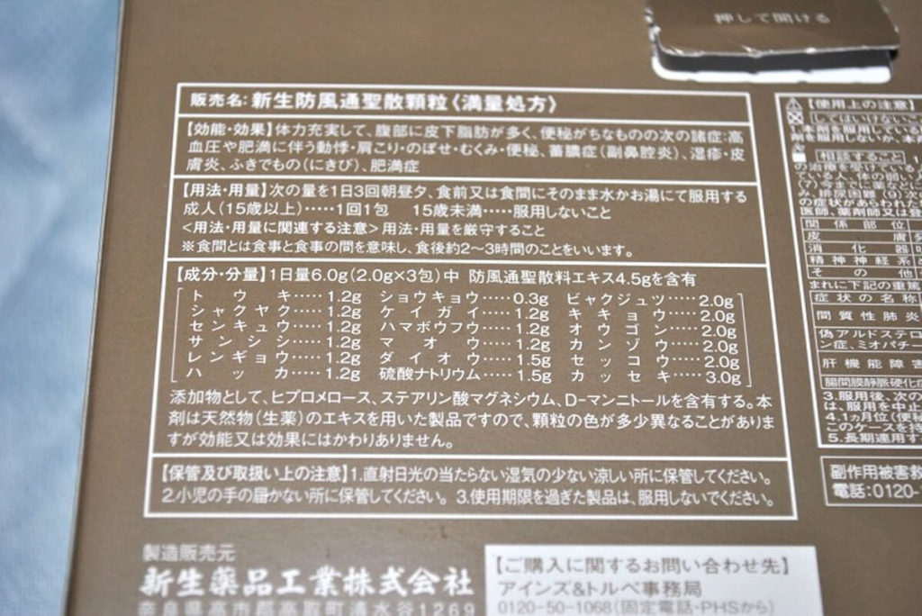 生漢煎「防風通聖散」痩せる漢方薬の成分表