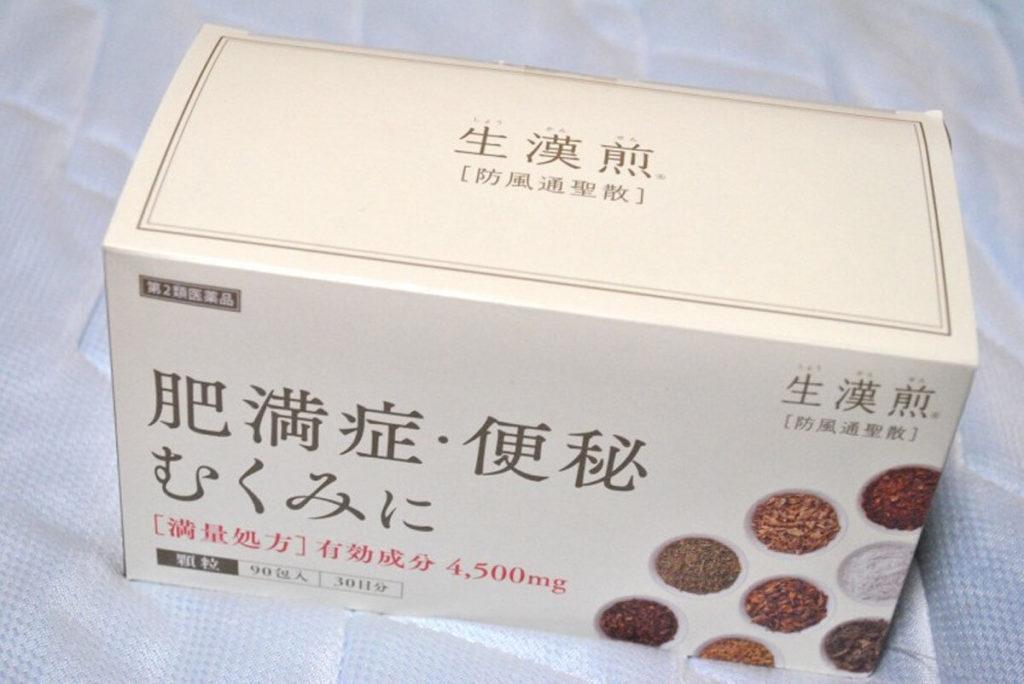 生漢煎「防風通聖散」本当に痩せる!第2医薬品の漢方薬