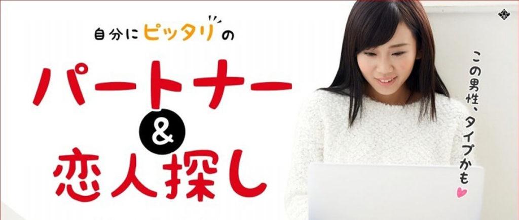 中高年の婚活アプリ「華の会メール」の出会いの手順