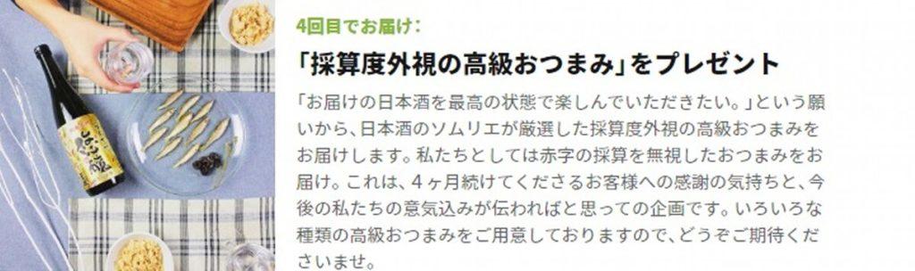 saketaku4回目のお届けプレゼント