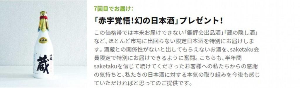 saketaku7回目のお届けプレゼント