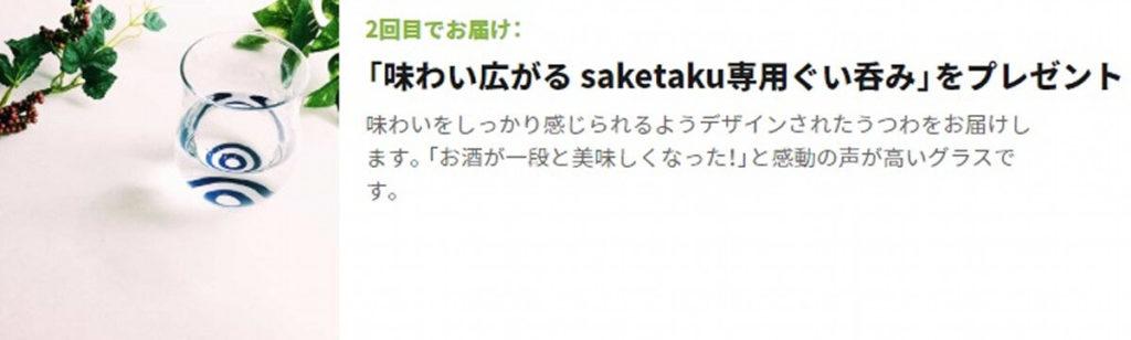 saketaku 2回目のお届けプレゼント