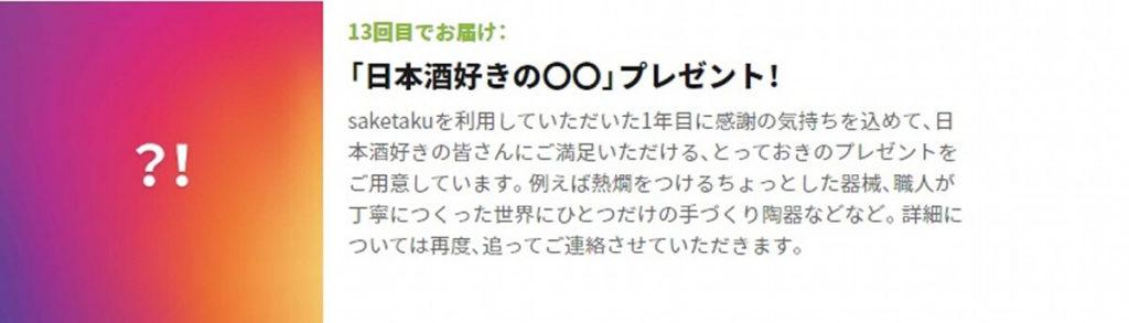 saketaku13回目のお届けプレゼント