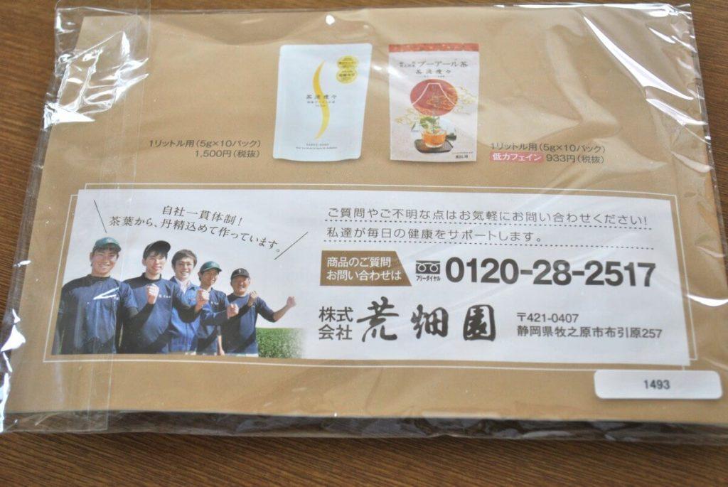 届いた国産プーアル茶【茶流痩々】