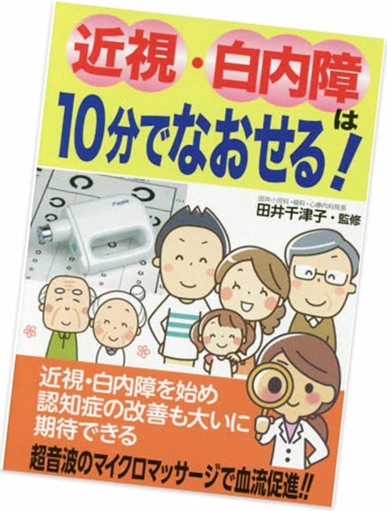 田井小児科・眼科・心療内科院長の 「近視・白内障は10分でなおせる!」