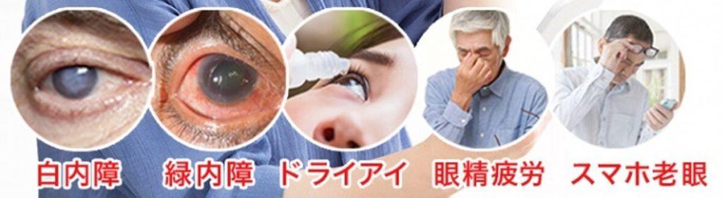 スマホ老眼、白内障や緑内障や眼精疲労など眼の病気