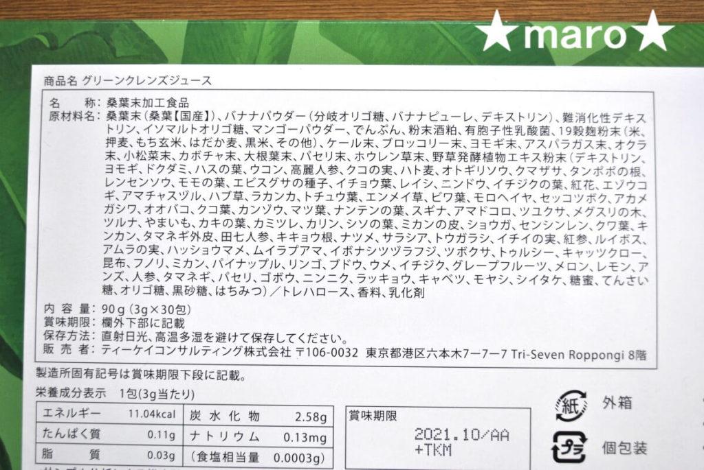 グリーンクレンズジュースの成分表