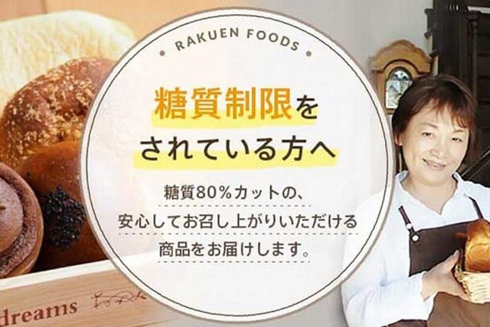 楽園フーズ・糖尿病・高血糖でも食べられる糖質制限のパン
