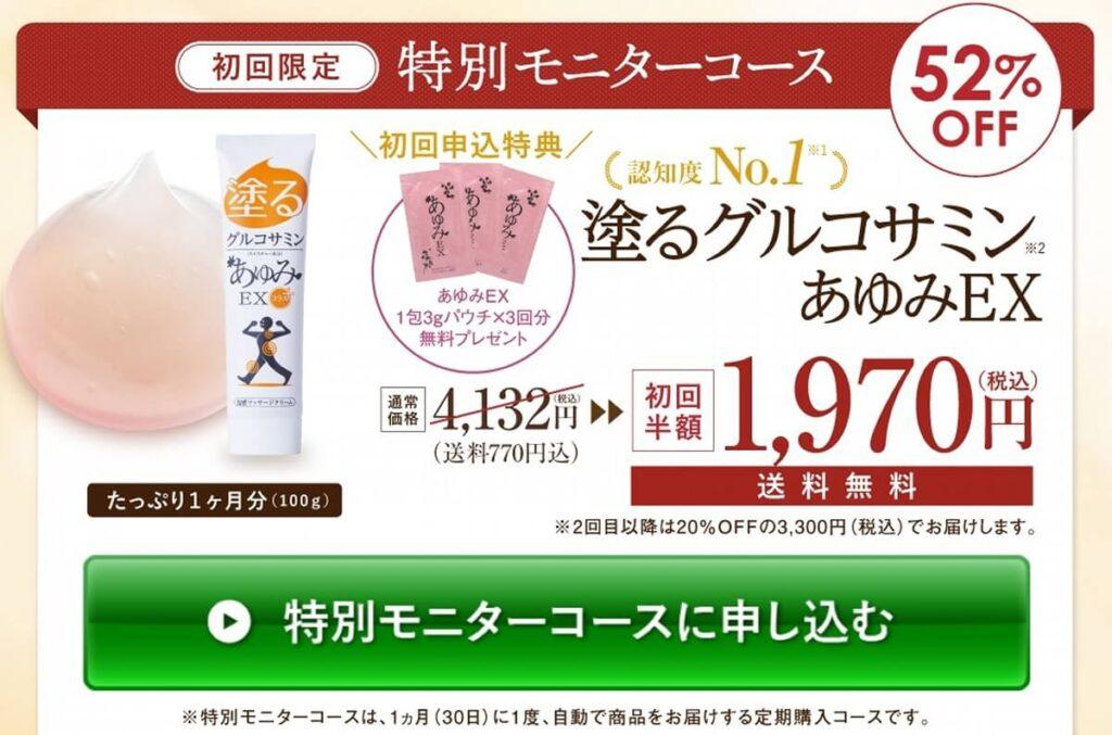 あゆみEXの価格