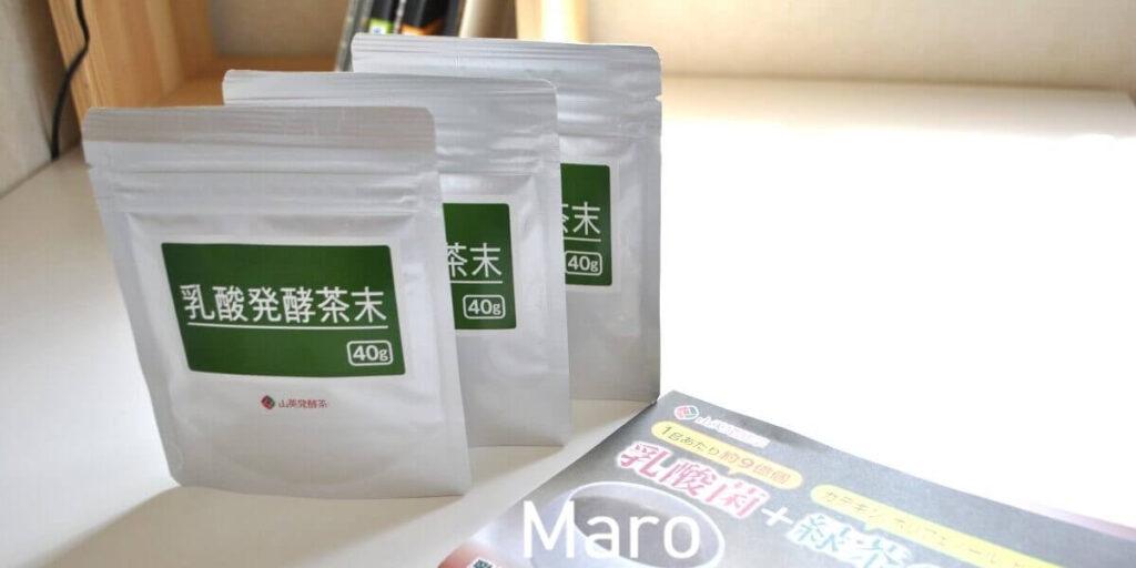 山英乳酸発酵茶セット